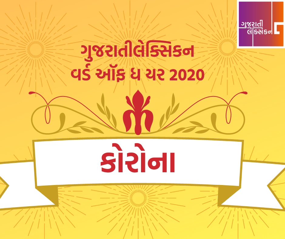 Gujaratilexicon Word Of The Year 2020