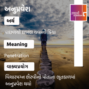 Word Of The Day – 9th March 2021