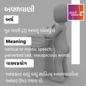 Word Of The Day – 28th April 2021