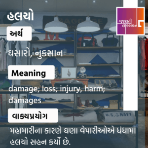 Word Of The Day – 26th April 2021