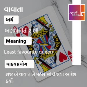 Word Of The Day – 19th May 2021