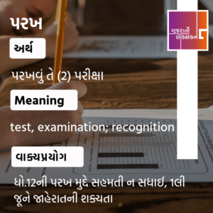 Word Of The Day – 24th May 2021