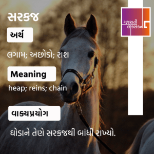 Word Of The Day – 4th May 2021