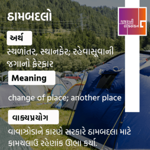Word Of The Day – 18th May 2021