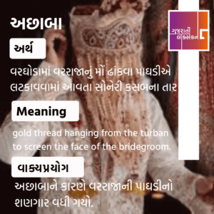 Word Of The Day – 5th May 2021