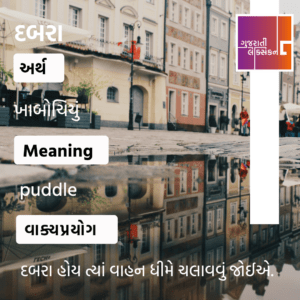 Word Of The Day – 8th May 2021