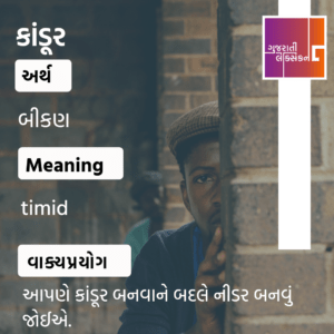 Word Of The Day – 10th May 2021