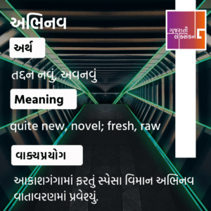 Word Of The Day – 22nd May 2021
