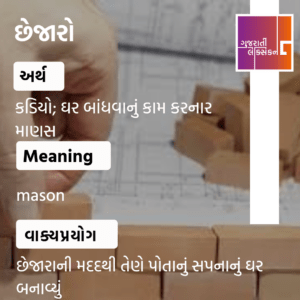 Word Of The Day – 9th June 2021