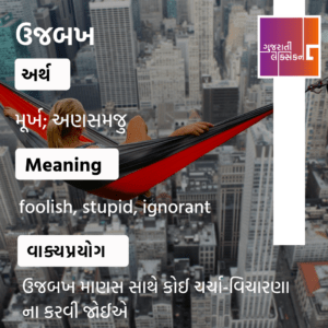 Word Of The Day – 30th June 2021