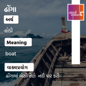 Word Of The Day – 11th June 2021