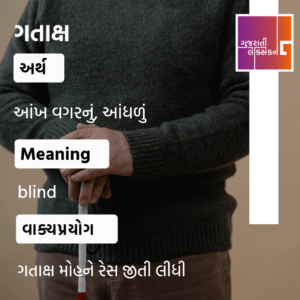 Word Of The Day – 22nd June 2021