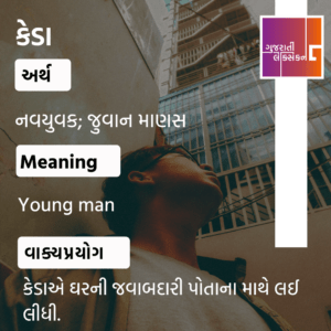 Word Of The Day – 15/07/2021