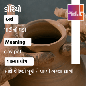 Word Of The Day – 11th August 2021