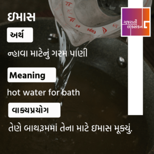 Word Of The Day – 28th July 2021