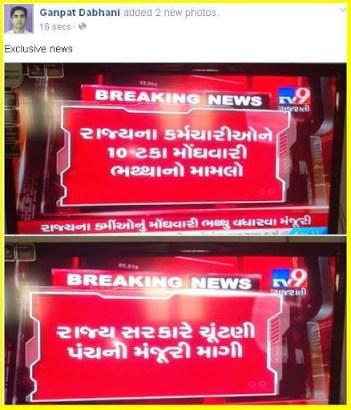 Gujarat Rajy Karmchari 10% Moghavari Bhaththa Related News