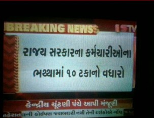 10 Percent DA Increase for Gujarat Government Employees