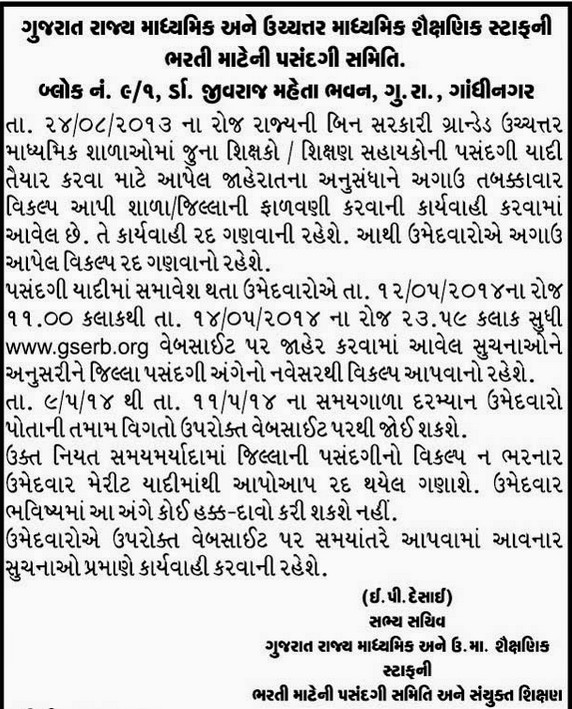 Important Notice for Higher Secondary Bharti 2013-14 Check