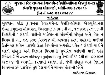 GSTDREIS Teacher Important Notice for Sanskrit and Science Merit List