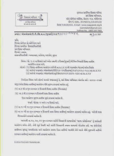 Std 1 to 2 Teacher Talim 2014 Date Changed