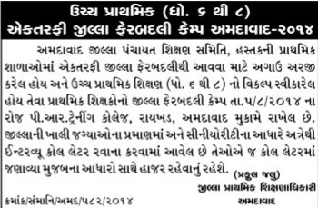 Ahmedabad Uper Primary Ektarafi Jillafer Badli Camp 2014