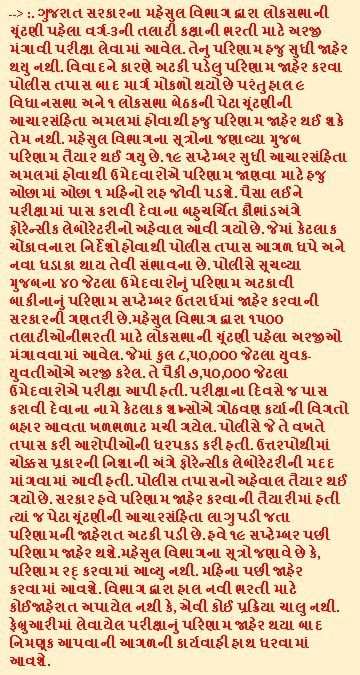 Gujarat Revenue Talati Results 2014 News