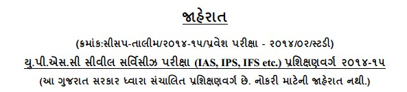 SPIPA UPSC Training Class Entrance Exam 2014-15