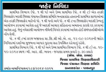 Ek Tarfi Jilla Fer Badli Camp Banaskantha Notification