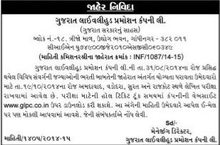 GLPC Recruitment Exam Hall Ticket