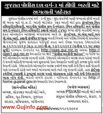 Gujarat Police Bharti 2014