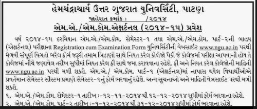 HNGU MA MCOM External 2014-15 Admission Notification