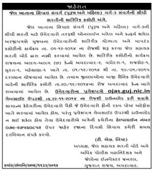 Jail Sipahi Physical Exam Schedule & Call Letter