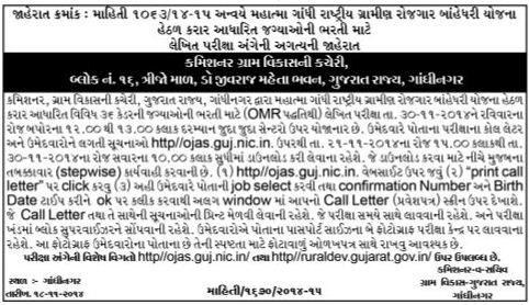 MGNREGA Gujarat Exam Call Letter 2014