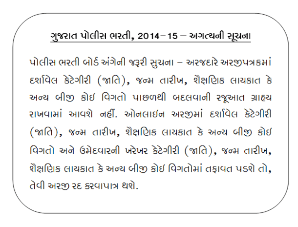 Police Bharti 2014 Important Notice