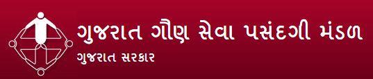 Bin Sachivalay Clerk Paper Solution 2014