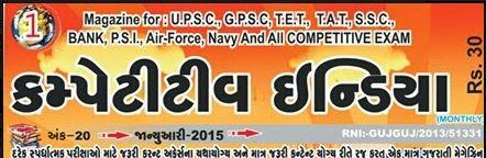 Competitive India Magazine January 2015