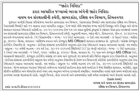 Forest Department Sabarkantha Recruitment 2014