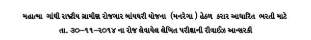 Gujarat MGNREGA Revised Answer Key 2014