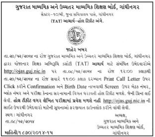 TAT Hall Ticket 2014