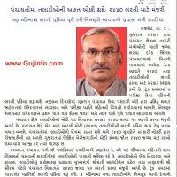 2440 Talati Bharti 2015 Related News