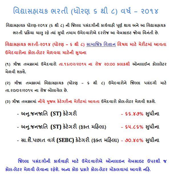 VS Bharti Social Science Third Round