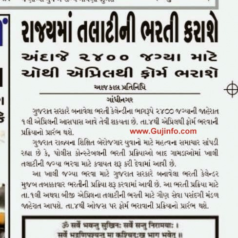 2400 Talati Bharti 2015 Related News (Aajkal)