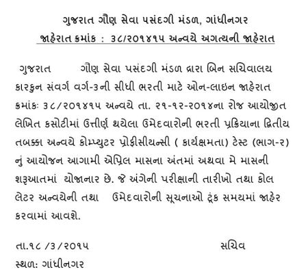 GSSSB Bin Sachivalay Clerk Computer Test Notification 2015