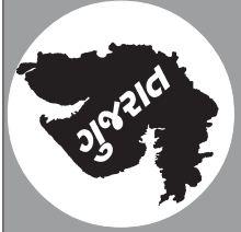 Gujarat Rozgaar Samachar E-Paper 11-03-2015