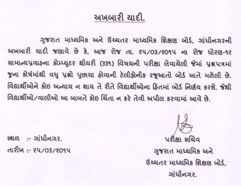 Press note for HSC Computer Theory Paper Exam