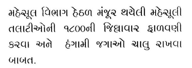 Revenue Department 1800 Talati Post District Wise Distribution