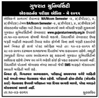 Gujarat University External MA,Mcom,BA,Bcom
