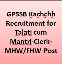 GPSSB Kachchh Recruitment