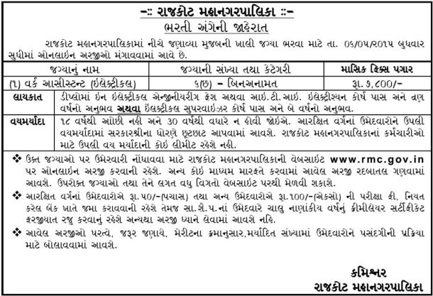 RMC Work Assistant Recruitment 2015