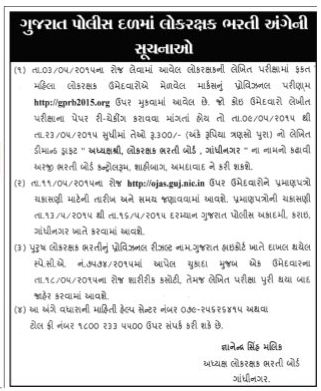 GPRB Constable Document Verification Notification 2015 (OJAS)